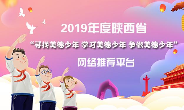 2019年度陕西省美德少年投票页面