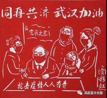 吴起剪纸助力疫情防控 向抗疫英雄致敬!