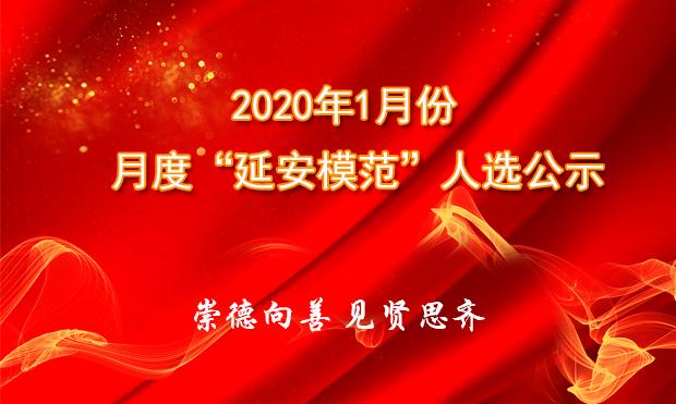 """2020年一月份月度""""延安模范""""人选公示"""