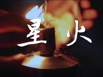 陕西推出原创公益歌曲《星火》