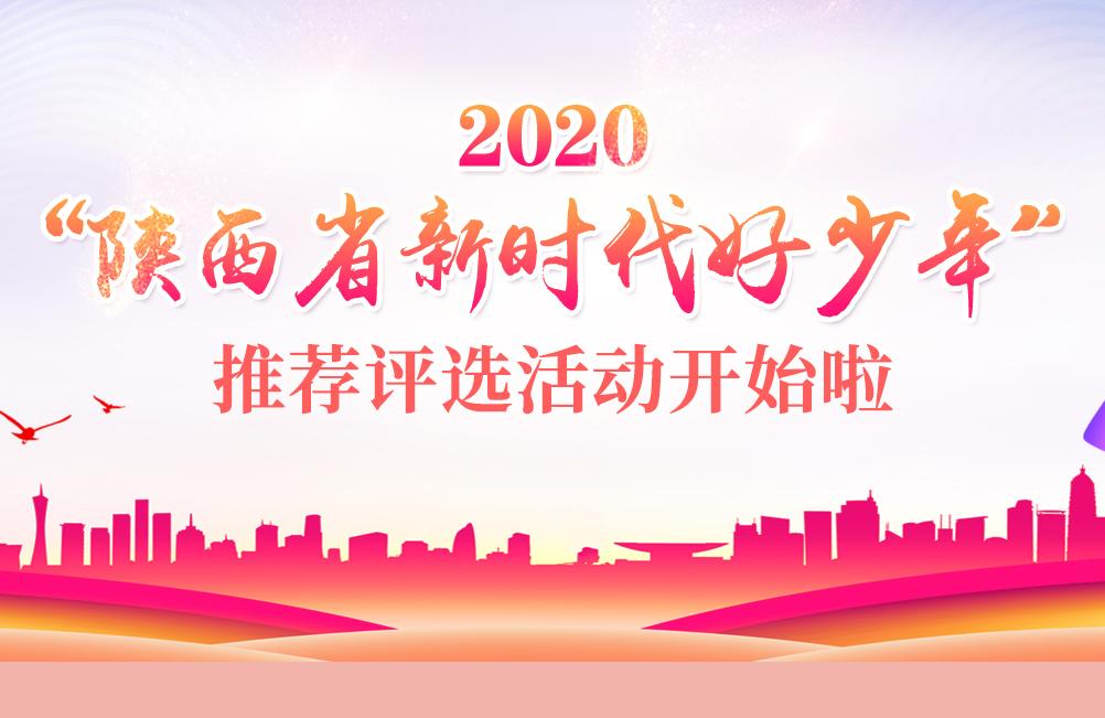 """2020年""""陕西省新时代好少年""""推荐评选活动开始啦"""