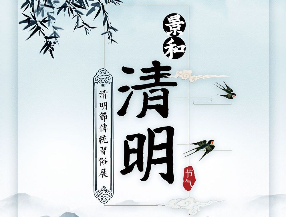 清明节的文化《景和清明——清明节传统习俗展》